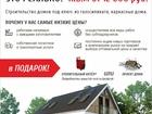 Фотография в Строительство и ремонт Строительство домов Собственный дом по цене квартиры ЭТО РЕАЛЬНО! в Твери 0
