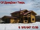 Новое изображение  Строительство круглый год (срубы, дома, бани) 37923941 в Твери