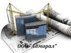 Изображение в Строительство и ремонт Строительные материалы Компания ООО «Адмирал».   Предлагаем услуги в Твери 0