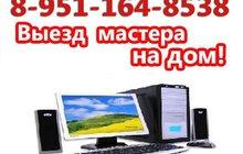 Компьютерная помощь в Твери