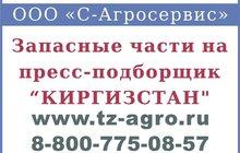 Пресс подборщик киргизстан фото