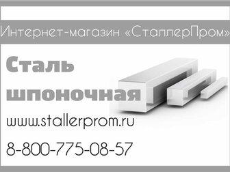 Скачать бесплатно foto  Шпоночный материал 33176696 в Твери