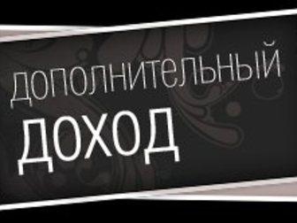 Скачать бесплатно изображение Вакансии Работа по совместительству, Можно без опыта 34258328 в Твери