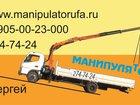 Скачать бесплатно foto  Услуги манипулятора аренда Уфа 32838482 в Уфе