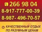 Свежее foto Горящие туры и путевки Горящие туры Уфа, горящие путевки, турфирма 33141774 в Уфе