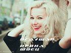 Смотреть фото  Ведущая Тамада Уфа Ирина Швец Лучшая ведущая Уфы в рейтинге 33366737 в Уфе