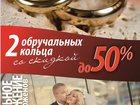 Фотография в Развлечения и досуг Организация праздников Огромный выбор обручальных колец от 1700 в Уфе 1000