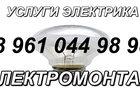 Скачать бесплатно foto Электрика (услуги) Услуги электрика Электромонтаж СИП 33810862 в Уфе