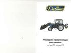 Новое фото  Продается трактор МТЗ МУП 351, ДТ 33945902 в Уфе