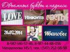 Смотреть фото Рекламные и PR-услуги Изготовление объемных букв и надписей 33966884 в Уфе