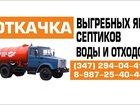 Скачать фото Отдам даром - приму в дар Ассенизатор, Откачка канализации уфа 34783635 в Уфе