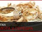Свежее фотографию Разные услуги скупка золота и серебра в Кармаскалах по высоким ценам! 35040018 в Уфе