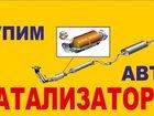 Новое изображение Автозапчасти Купим автокатализаторы 2500 р за 1 кг 35093942 в Уфе