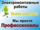 Скачать foto Электрика (услуги) Услуги электрика, монтаж проводки 35323284 в Уфе