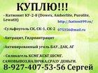 Скачать изображение Разное Дорого куплю катионит КУ-2-8 в Башкортастане 35824922 в Уфе