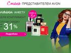 Увидеть изображение Косметика Avon Уфа Эйвон - магазин - регистрация Башкортостан 36273823 в Уфе