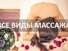Уникальное изображение  Профессиональный массаж при Остеохондрозе и других заболеваниях позвоночника, 37516584 в Уфе
