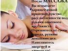 Новое изображение  Профессиональный массажистка, 37524241 в Уфе