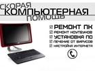 Скачать бесплатно фотографию Ремонт компьютеров, ноутбуков, планшетов Ремонт компьютеров, ноутбуков и другой техники с выездом, Круглосуточно, 37777918 в Уфе