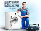 Фото в   Ремонт стиральных машин автомат любых производителей в Уфе 300