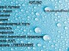 Скачать бесплатно фото Разное Куплю Кокосовый Уголь Сульфоуголь СК-1 СК-2 39811181 в Уфе