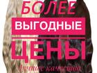 Уникальное фото  Продам Волосы для наращивания Elite-Hair 39831512 в Уфе