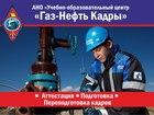 АНО ДПО УОЦ Газ-Нефть Кадры