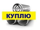 Свежее изображение  ЗАКУПАЕМ Трубы БУ 114 - 1420 мм 68006192 в Уфе