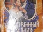 Уникальное фотографию  Таинственный всадник Любовный роман, Исторический жанр, 68346821 в Уфе