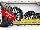 Скачать бесплатно фотографию  шины колеса приезжайте не дорого в Уфе зимние 68585465 в Уфе