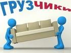 Новое изображение  Грузчики, перевозки и вывоз старой мебели 69030975 в Уфе