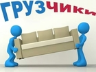 Уникальное изображение  Перевозки, доставки вашей мебели, 69309236 в Уфе