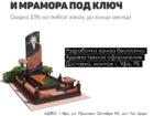 Просмотреть foto  Памятники из гранита в Уфе 69700435 в Уфе