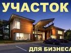 Уникальное изображение Земельные участки Участок в посёлке ЯШМА, 20 соток под бизнес 69735967 в Уфе
