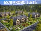 Просмотреть фото Земельные участки Земля в п, Булгаково 5, 6 Га в собственности 71032720 в Уфе