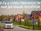 Новое фотографию  Земля в п, Чишмы (Каветка), Чишминский район, 5 Га в собственности под СНТ 76516008 в Уфе