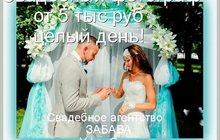 Свадебный фотограф Уфа Стерлитамак