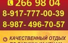 Горящие туры Уфа, горящие путевки, турфирма