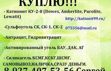 Дорого куплю катионит КУ-2-8 в Башкортастане