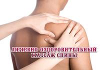 Профессиональный массаж при Остеохондрозе и других заболеваниях позвоночника