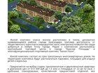 Продажа квартир в Ухте