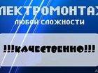 Свежее фото Электрика (услуги) Электроснабжение, Протоколы, Заземление, 32785158 в Улан-Удэ