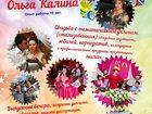 Скачать изображение Организация праздников Тамада,Ведущая,певица Ольга KaLiNa 33736071 в Улан-Удэ
