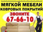 Фотография в Хозяйство и быт Химчистки Профессиональная химчистка удаляет специфические в Улан-Удэ 0