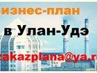 Изображение в Продажа и Покупка бизнеса Готовые бизнес-планы Бизнес-планирование в Улан-Удэ +7 (937) 406-46-46 в Улан-Удэ 0