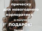 Скачать изображение Салоны красоты Прически на корпоратив от студии причесок Кудряшка 33950071 в Улан-Удэ