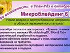 Уникальное фотографию Курсы, тренинги, семинары Обучение Микроблейдингу 6D( волосковая техника и растушевка) 37358244 в Улан-Удэ
