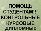 Свежее изображение  Дипломы,отчеты по практике, курсовые работы, контрольные работы, рефераты 38283839 в Иркутске