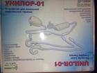 Скачать бесплатно фото Медицинские приборы Унилор-01 38392941 в Улан-Удэ