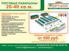 Смотреть foto Аренда нежилых помещений Аренда без посредников! 38403527 в Улан-Удэ